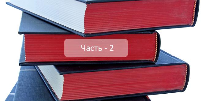 Руководство к учебе в Австрии: ответы на ваши вопросы – ч. 2