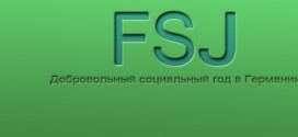 Вся правда о FSJ или один год под именем Гретель