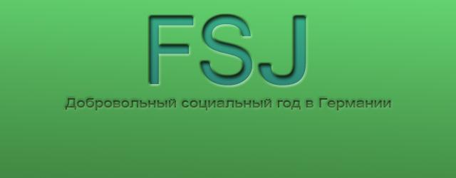 Вся правда о FSJ или один год под именем Гретель